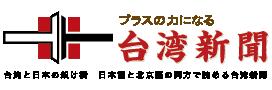 TaiwannewsLogo